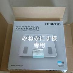 "Thumbnail of ""【GW値下】【新品】オムロン体重体組成計 HBF-228T KaradaScan"""