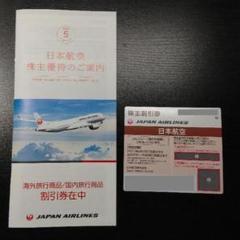 "Thumbnail of ""日本航空 JAL 株主優待"""