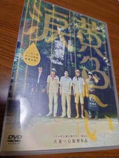 "Thumbnail of ""黄色い涙 DVD"""