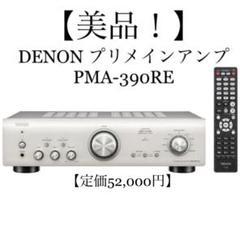 "Thumbnail of ""【美品!DENON プリメインアンプPMA-390RE シルバー 】"""