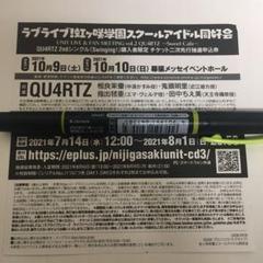"""Thumbnail of """"ラブライブ 虹ヶ咲 QU4RTZ  シリアル day1のみ"""""""