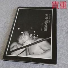 "Thumbnail of ""送料込み【激レア】プロレスの鬼 力道山 写真集 初版 昭和"""