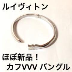 """Thumbnail of """"ルイヴィトン カフVVV バングル ブレスレット M00051"""""""