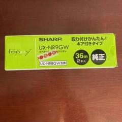 "Thumbnail of ""SHARP 普通紙FAX用インクリボン2 本入 UXNR9GW"""