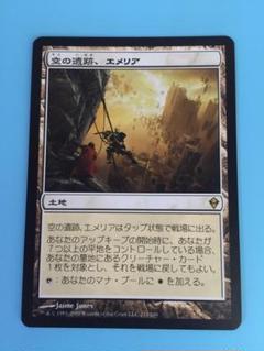 "Thumbnail of ""MTG 空の遺跡、エメリア/Emeria, the Sky Ruin(日)"""
