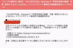 "Thumbnail of ""【即購入可能】イブステ シリアルコード ep4 ep5"""