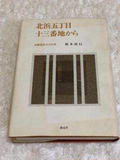 """Thumbnail of """"北浜五丁目十三番地から―日建設計の100年"""""""
