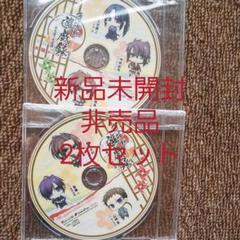 """Thumbnail of """"薄桜鬼 遊戯録 非売品CDセット"""""""