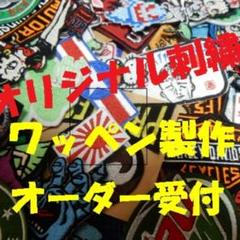 "Thumbnail of ""オーダー刺繍ワッペン"""