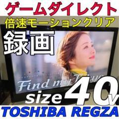 "Thumbnail of ""【録画 多機能】40型 液晶テレビ REGZA レグザ 東芝 TOSHIBA"""