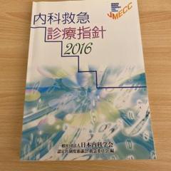 "Thumbnail of ""(裁断済)内科救急診療指針 2016"""