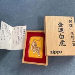 "Thumbnail of ""Zippo 金運白虎"""