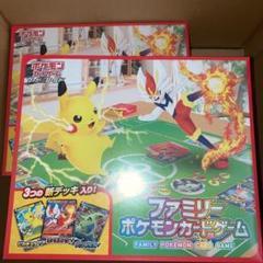 """Thumbnail of """"ポケカ ファミリーポケモンカードゲーム2個セット"""""""