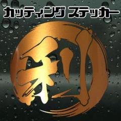 "Thumbnail of ""漢字 筆文字 ロゴ 表札 カッティングステッカーオーダー"""