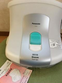 "Thumbnail of ""フットスパ スチーム Panasonic EH2862P-W 遠赤外線 足浴器"""