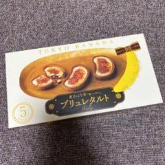 "Thumbnail of ""東京ばな奈 ブリュレタルト 5個入り 東京土産 東京バナナ"""