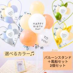 "Thumbnail of ""【選べる】くすみカラー バルーン スタンド 風船 誕生日 バースデー 飾り"""
