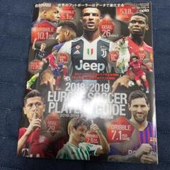 """Thumbnail of """"2018-2019 EUROPE SOCCER PLAYERS GUIDE"""""""