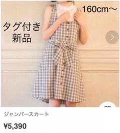 """Thumbnail of """"前ボタン チェック ジャンパースカート"""""""