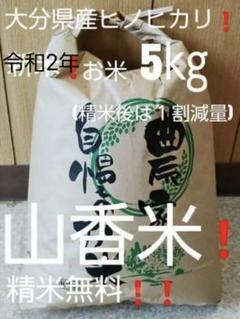 "Thumbnail of ""お米20㎏(精米後18㎏大分県産ヒノヒカリ(こめ・お米10㎏キロ各種有"""