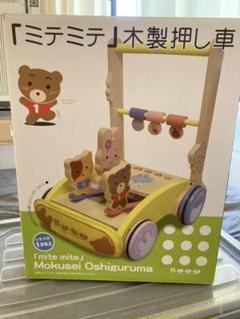 """Thumbnail of """"ミテミテ 手押し車 ベビー玩具"""""""
