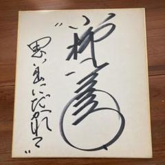 "Thumbnail of ""小柳ルミ子 直筆サイン"""