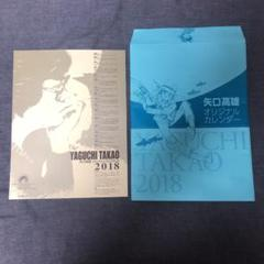 "Thumbnail of ""釣りキチ三平 2018年オリジナルカレンダー 矢口高雄先生"""