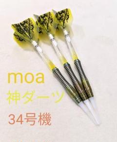"Thumbnail of ""moa 神ダーツ 34号機"""