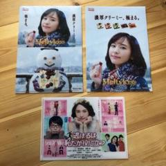 """Thumbnail of """"新垣結衣 クリアファイル 3点セット"""""""