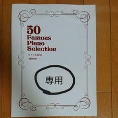 "Thumbnail of ""ピアノ名曲50 楽譜"""
