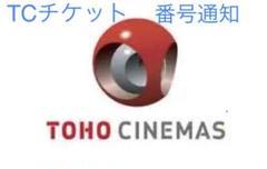"""Thumbnail of """"【番号通知】 TOHOシネマズ TCチケット 1枚 (4枚まで対応可能)"""""""