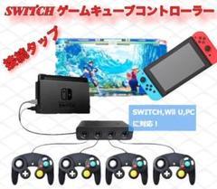 """Thumbnail of """"GCコントローラー 変換 接続タップ 振動プラグ スマブラ Switch"""""""