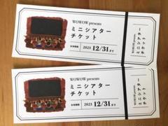 """Thumbnail of """"川越スカラ座⭐︎ミニシアター チケット2枚組⭐︎期限長いです!"""""""