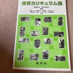 "Thumbnail of ""保育カリキュラム論"""