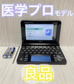 "Thumbnail of ""良品※医学系最高峰モデル 電子辞書 XD-U5900MED カシオ※A74"""