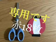 "Thumbnail of ""*ゆかちん様専用*"""