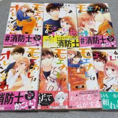"""Thumbnail of """"モエカレはオレンジ色 1~7巻"""""""