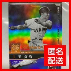 "Thumbnail of ""BBH 王貞治 Nostalgic ベースボールヒーローズ 2009覇者"""