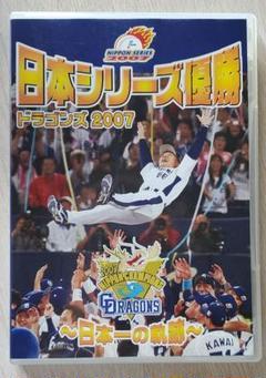 """Thumbnail of """"【DVD】 日本シリーズ優勝 ドラゴンズ2007"""""""