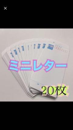 """Thumbnail of """"ミニレター 20枚"""""""