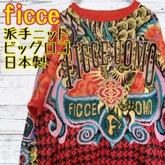 """Thumbnail of """"【龍デザイン】 ficce フィッチェ セーター ニット ドラゴン 刺繍ロゴ"""""""