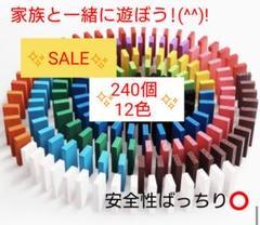 "Thumbnail of ""240個セット 木製 カラフルドミノ 知育玩具 積み木 キッズ つみき"""