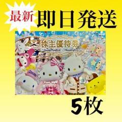 """Thumbnail of """"株主優待券 サンリオピューロランド ハーモニーランド  チケット h 5枚"""""""