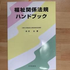 "Thumbnail of ""福祉関係法規ハンドブック"""
