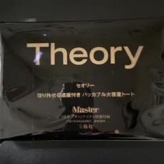 """Thumbnail of """"マスター5月号付録のみ"""""""