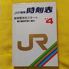 "Thumbnail of ""JNR編集 時刻表 '87  4月号"""