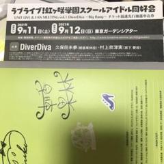 """Thumbnail of """"ラブライブ!虹ヶ咲学園スクールアイドル同好会 diver divaイベント"""""""
