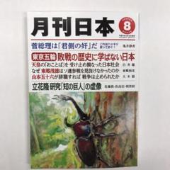 """Thumbnail of """"月刊日本 8月号 2021  最新号"""""""