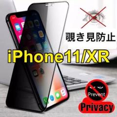 """Thumbnail of """"出品者も愛用!覗き見防止全面フルカバーガラスフィルムiPhone11/XR"""""""
