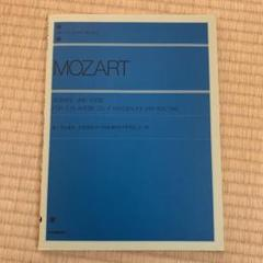 """Thumbnail of """"モーツァルト 2台のピアノのためのソナタとフーガ"""""""